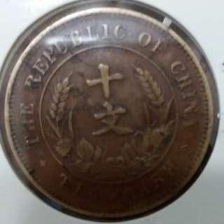 请出价民国十文开国纪念币保真