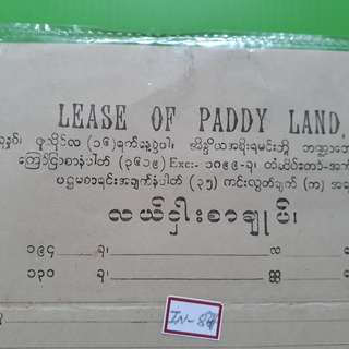 British Burma - vintage LEASE OF PADDY LAND Document in Burmese - in87