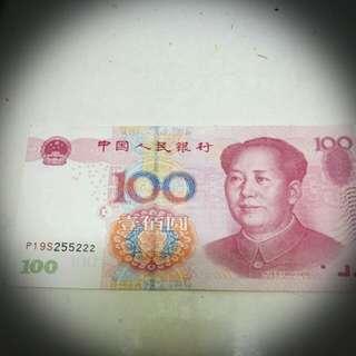收藏人民幣