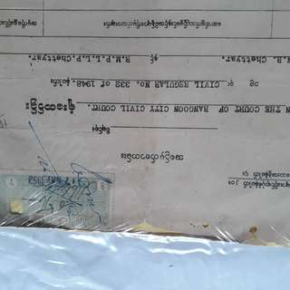 BURMA - 1952 RANGOON CIVIL COURT Document Paper Burmese Language- in101
