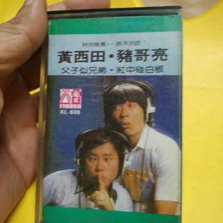 Cassette 华语搞笑