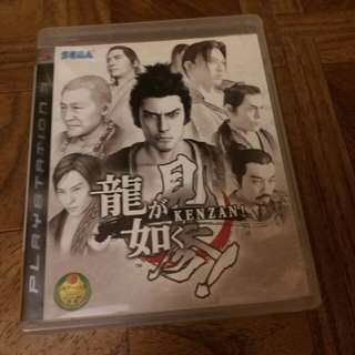 PS3 kenzan