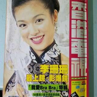 1996 香港電視 張國榮 李姍姍 老香港懷舊物品古董珍藏