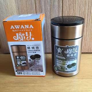 全新 AWANA 魔法悶燒壺 悶燒罐 750ml 304不鏽鋼