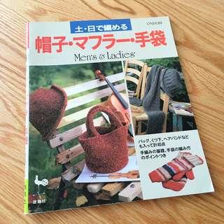BN Vintage Japan Knitting Craft Book - Scarf Gloves Bag Hat and Socks Patterns