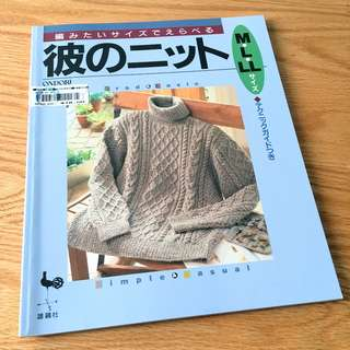 BN Japan Knitting Craft Book - Men Sweater Jacket Vest Patterns with Size Variations