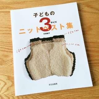 BN Vintage Japanese Knitting Craft Book - Kids Knitting Pattern with Size Adjustment