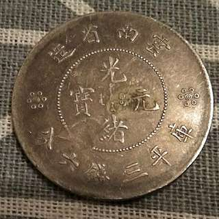 1920-31 China Yunnan Province 50 Cents silver coin