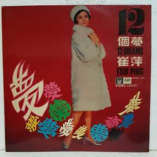 Reserved: 崔萍 Tsui Ping - 十二个梦 12 Dreams Vinyl Record