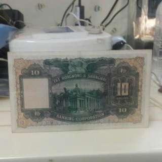 香港滙豐銀行拾圓1947年Z版
