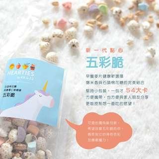 [即期品特賣]五彩脆 石頭棉花糖與爆薏仁核桐麥 Hearties Puffs by KK&JJ 獨角獸包裝 台灣設計