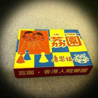 茘園康樂棋(懷舊)