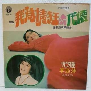 尤雅*李亚萍 - 我为情狂*代价 OST Vinyl Record