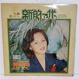 邓雪华 - 新的一代 (Levi's) Vinyl Record