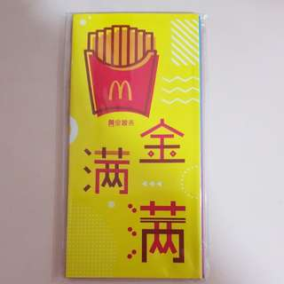 McDonald's red packets 2018