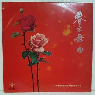 春之舞曲 Vinyl Record