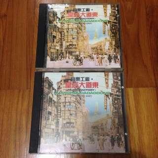 皇后大道東 CD 1991