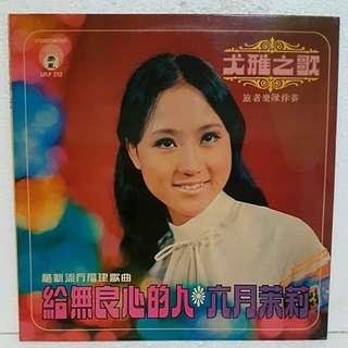 尤雅 - 给无良心的人 (福建) Vinyl Record