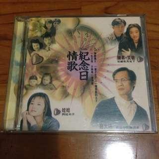 情歌纪念日 CD 1993