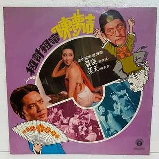 梁天*张瑛 - 扭计宗陈梦吉 (粤) Vinyl Record