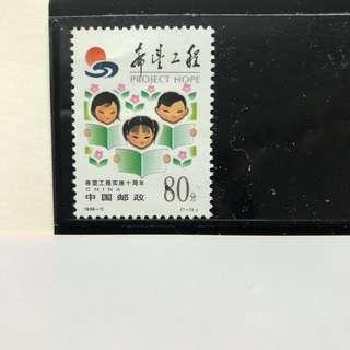 #櫃桶底收藏# #中國郵票# 1999-15 希望工程實施十週年,Project Hope Complimentary Mailing