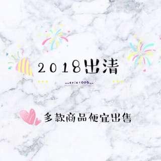 2018大出清