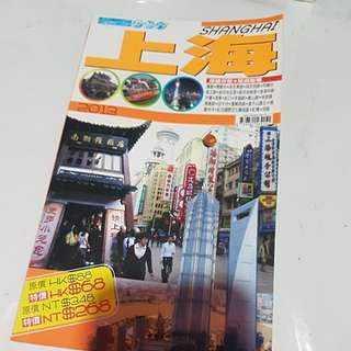 Travel book on shanghai (9/10condition)
