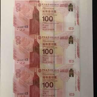 (三連HK33-355153)2017年 中國銀行(香港)百年華誕紀念鈔票 - 中銀 紀念鈔