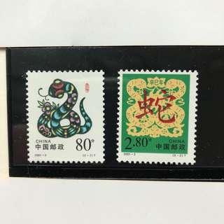 #櫃桶底收藏# #中國郵票# 辛已年蛇,Year of the Snake Complimentary Postage