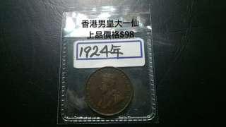 香港愛德華七世大一仙硬幣(銅制)上品市價$168