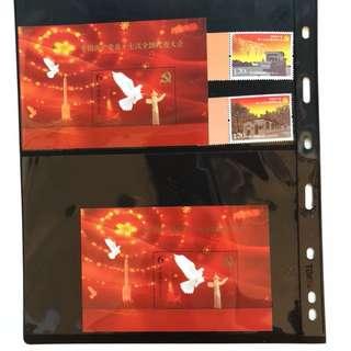 #櫃桶底收藏# #中國郵票# 2007-29 中國共產黨第十七次全國代表大會 Complimentary Postage