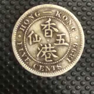 1899 香港五仙