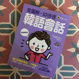 韓語會話書連CD