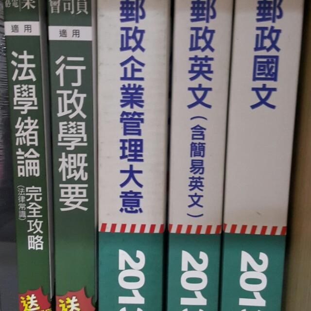 國家考試用書
