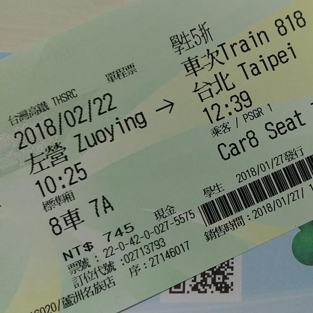高鐵學生票五折 2/22 左營台北