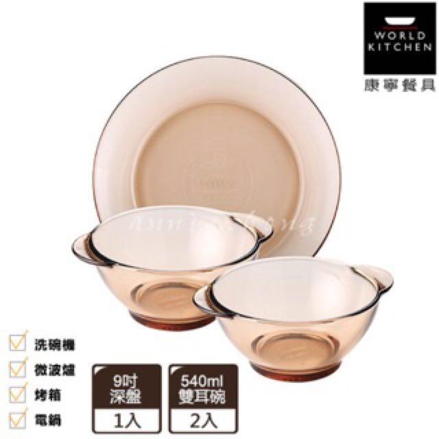 康寧 玻璃碗盤組