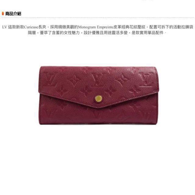 Louis Vuitton LV M60341 Curieuse 經典花紋皮革壓紋扣式長夾.紫紅 停產 9.9成新