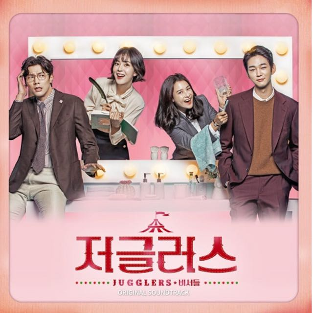 [Pre-Order] Jugglers [Korean Drama Soundtrack]