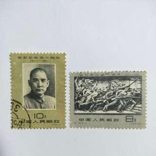 China C90 Revolution of 1911