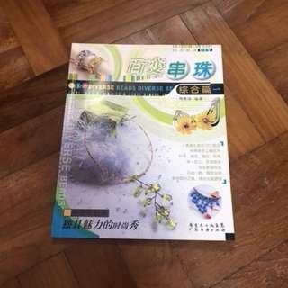 *Sales* Handicraft Beading Book