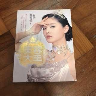 *Sales* Da S Beauty Book