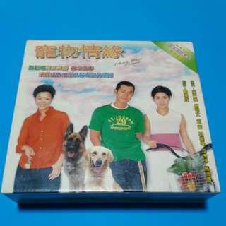 TVB Drama 宠物情缘 VCD