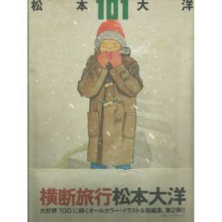 松本 大洋 - 101 (Big spirits comic special) 畫冊+短編集
