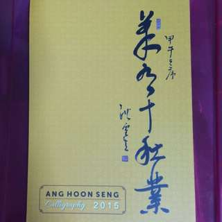 Chinese ink Art book