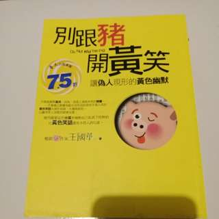 别跟猪开黄笑Do not kid the pig