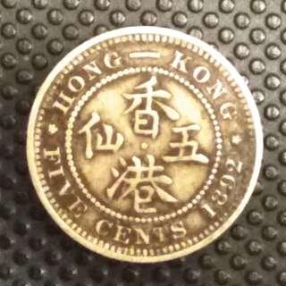 1892 香港五仙
