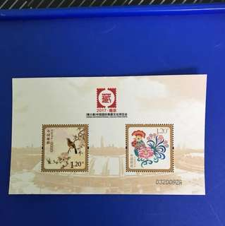 China Stamp special Miniature Sheet as in picture