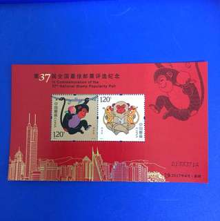 China Stamp 评选张 As in Picture