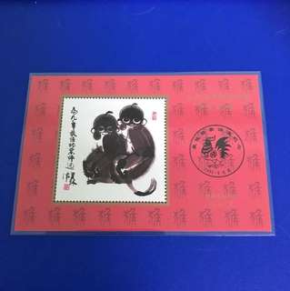 China Stamp Souvenir Sheet as in picture