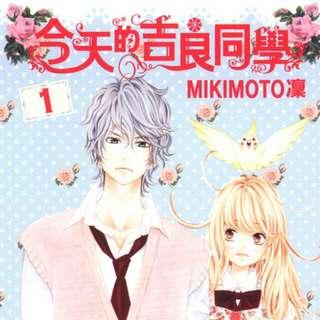 [FULL SET]Kyou no kira kun manga vol 1 to 9